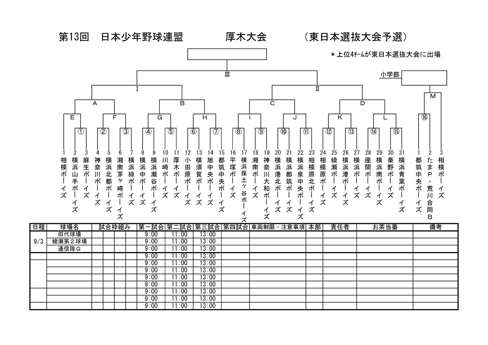 20160718_atsugi
